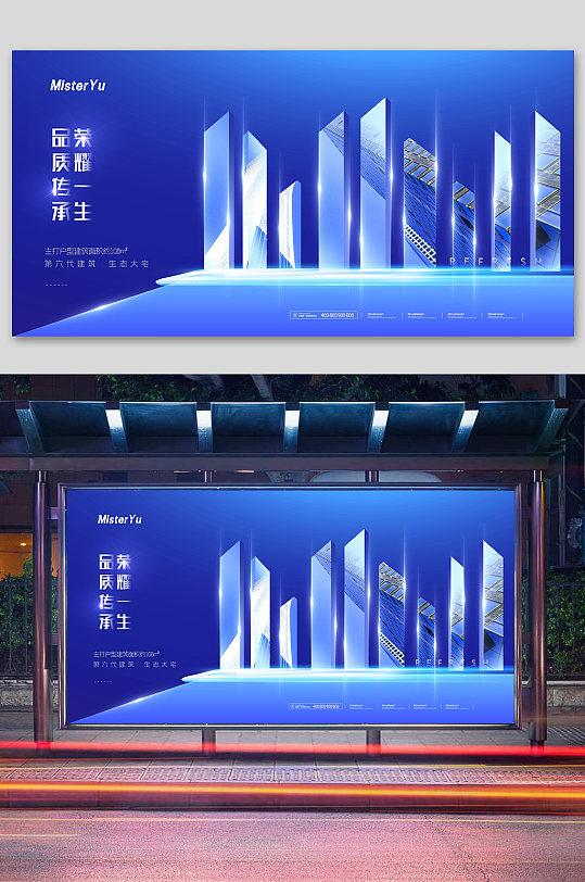 蓝色大气房地产海报-众图网