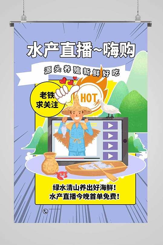 直播果蔬生鲜海报-众图网