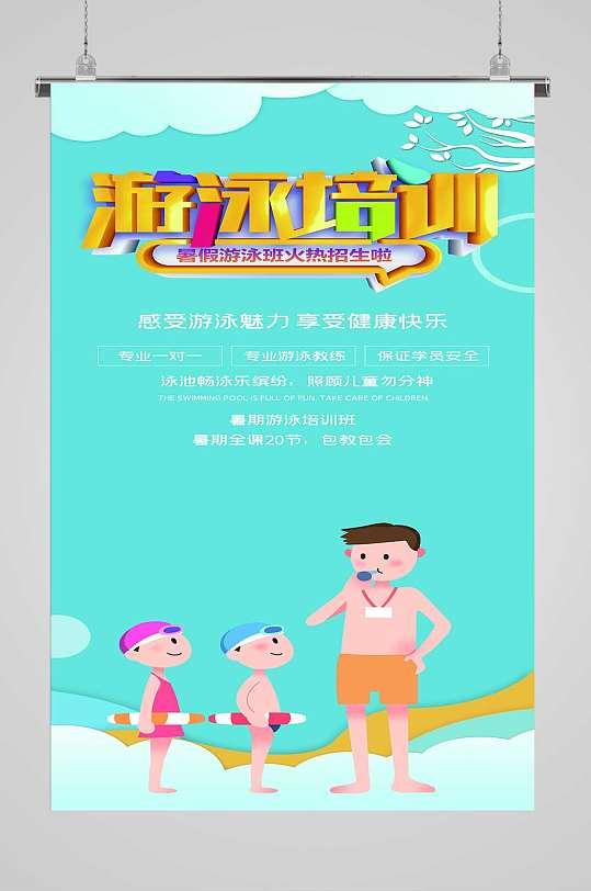 游泳培训招生营海报-众图网