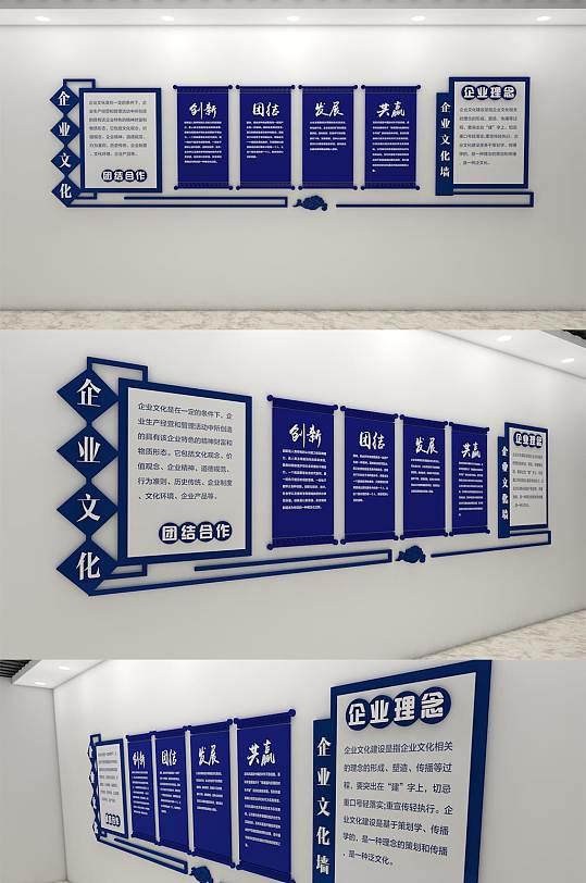 蓝色企业简介文化墙模板-众图网