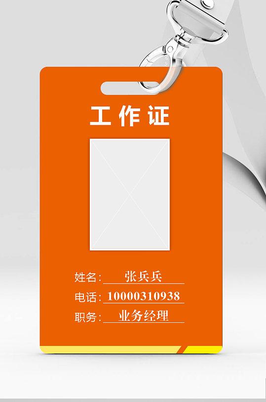 九阳豆浆经理工作证-众图网
