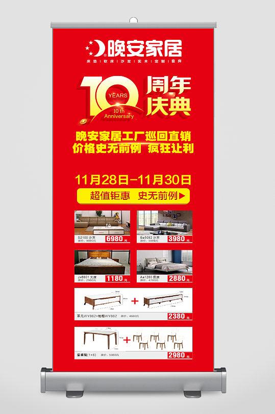 10周年庆典活动展架-众图网