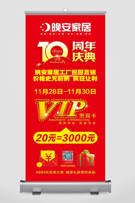10周年庆典VIP送-众图网