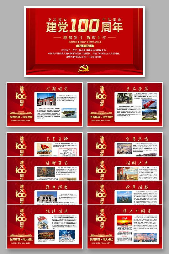 光辉历程百年征程建党100周年系列展板-众图网