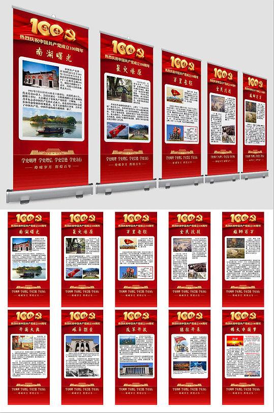 中国共产党成立100周年学党史系列展架-众图网