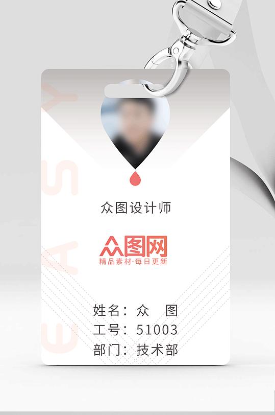 企业公司酒店宾馆胸牌吊牌岗位证工作证工牌-众图网