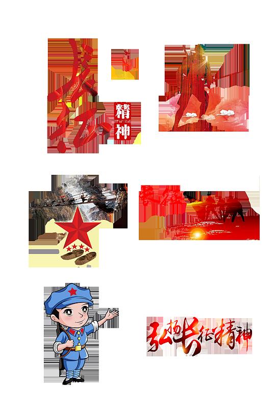 红色党建长征路解防战争免抠元素005-众图网