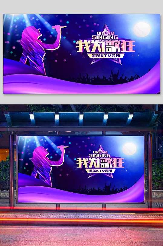 紫色音乐娱乐海报-众图网