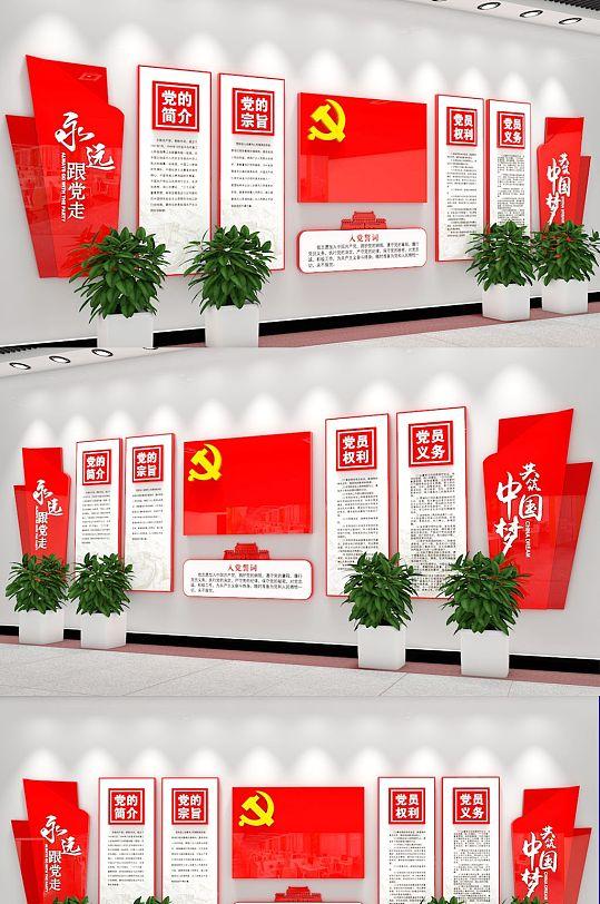 入党誓词党建文化墙效果图-众图网
