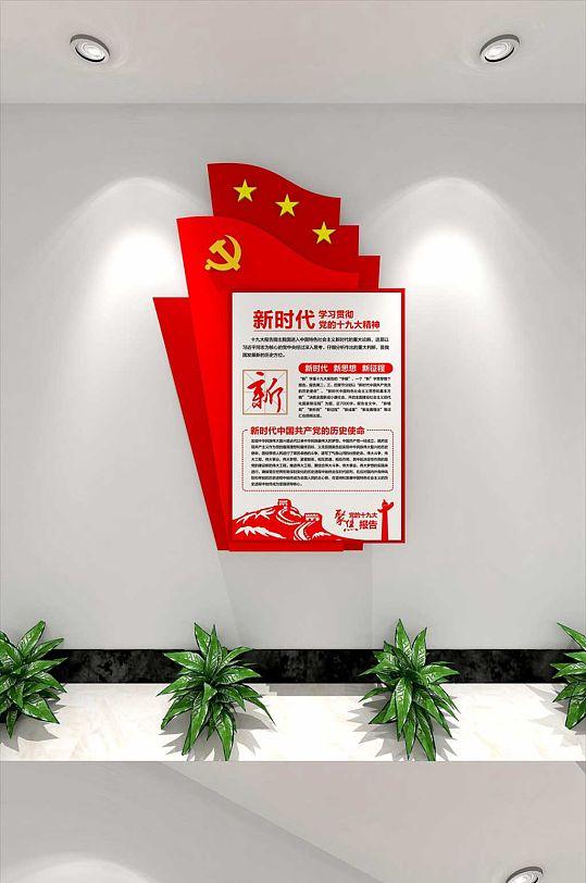 党员活动室走廊3D立体党建文化墙-众图网