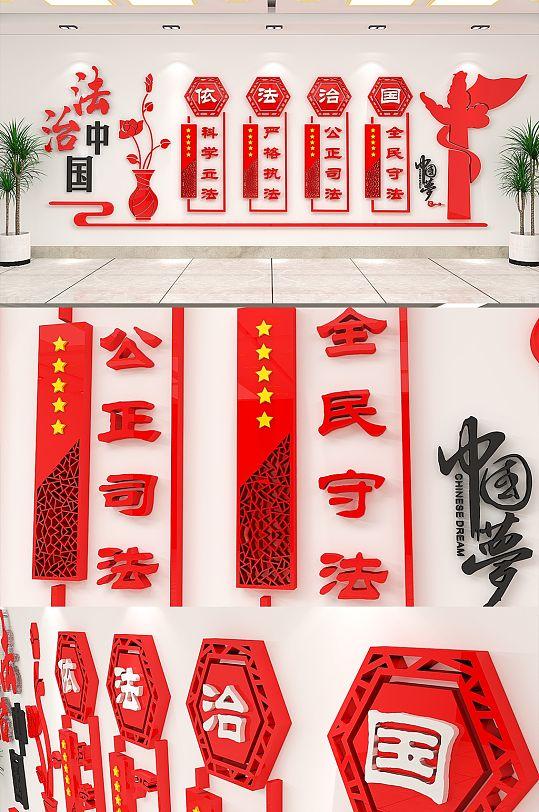 法治中国司法局党建文化墙-众图网