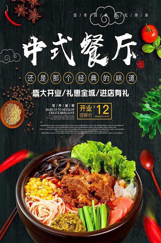 黑色时尚中式餐厅-众图网