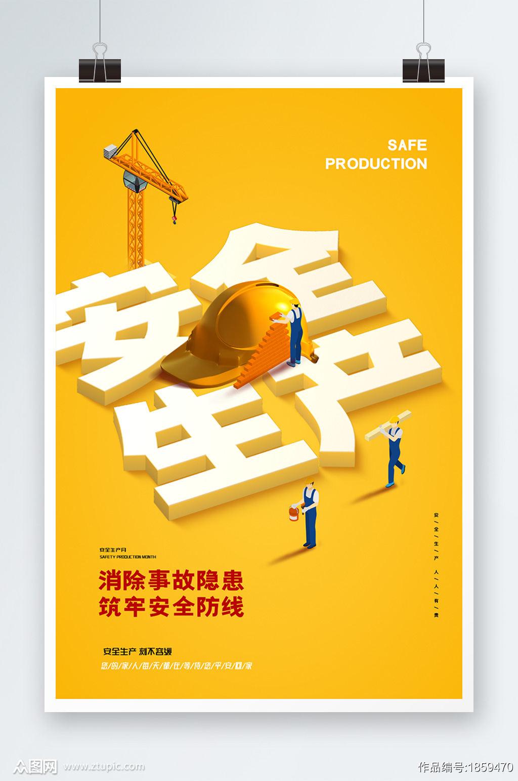 简约黄色安全生产月海报素材