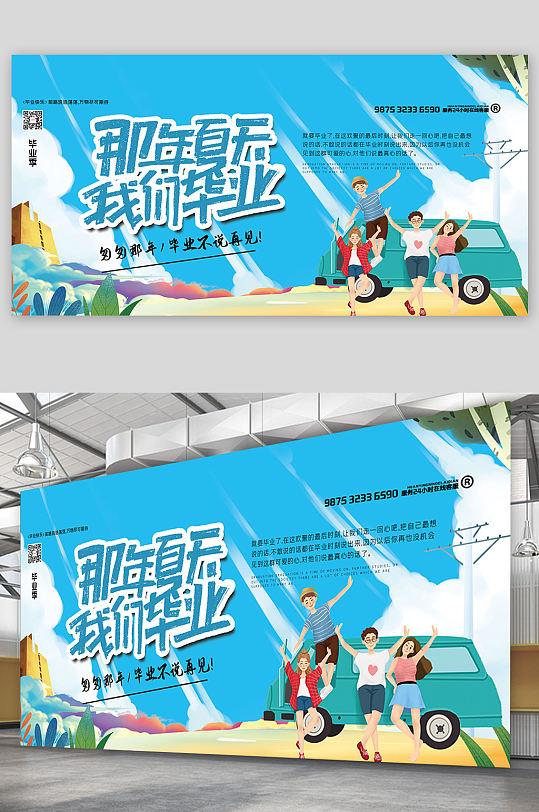 小清新毕业季毕业旅行宣传展板设计-众图网