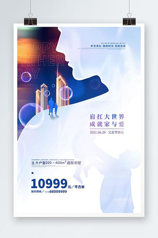 大气创意父亲节房地产宣传通用海报-众图网