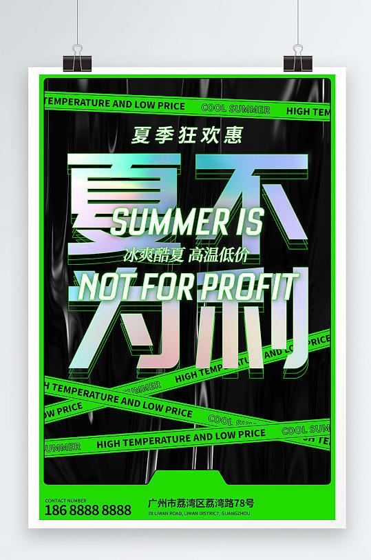 黑绿酸性风格夏季促销海报