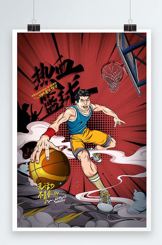 篮球国潮插画体育运动街头篮球海报
