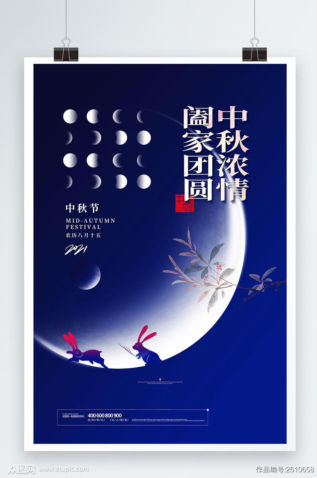 创意蓝色中秋节节日海报素材