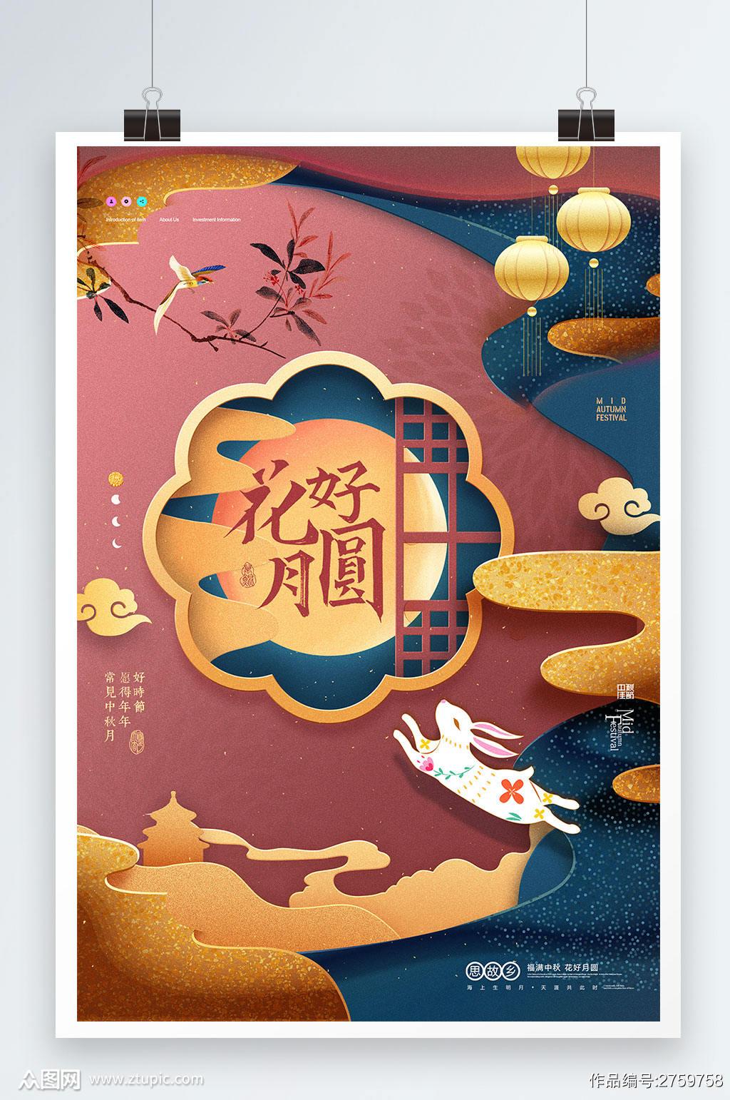 国潮月亮中秋节剪纸效果海报素材