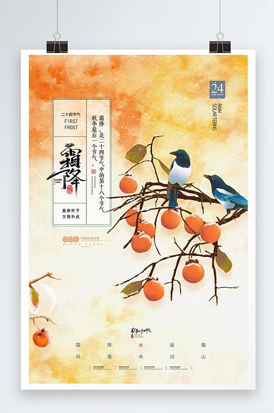 霜降柿子中国风创意海报