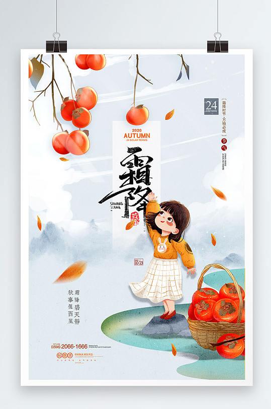 简约情趣中国节气霜降海报