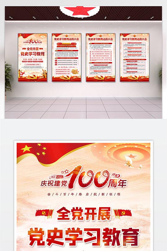 党史动员大会建党100周年 党建海报展板