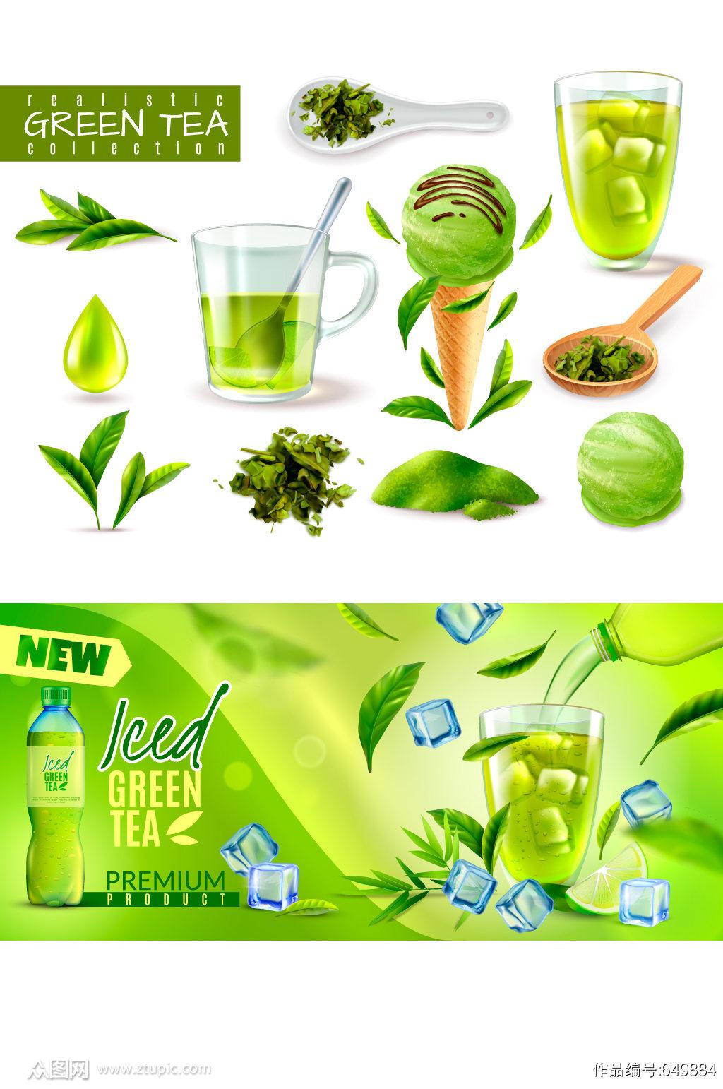 绿茶饮品冰淇凌元素素材