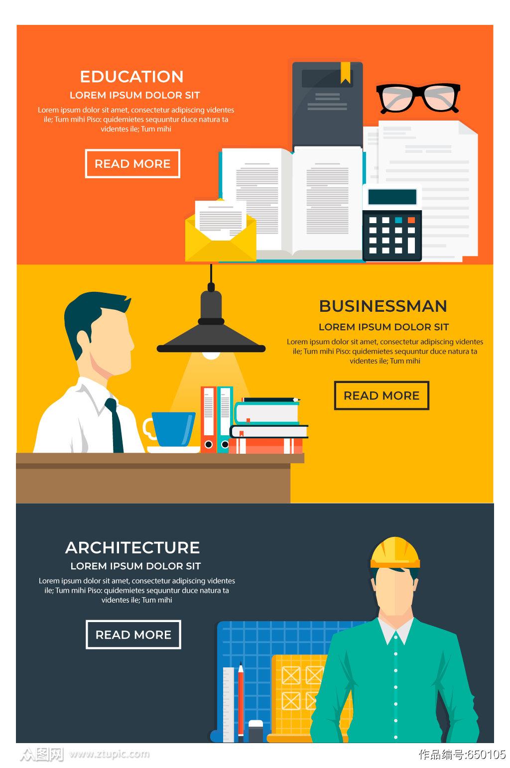 在线教育商业管理人建筑工程banner素材