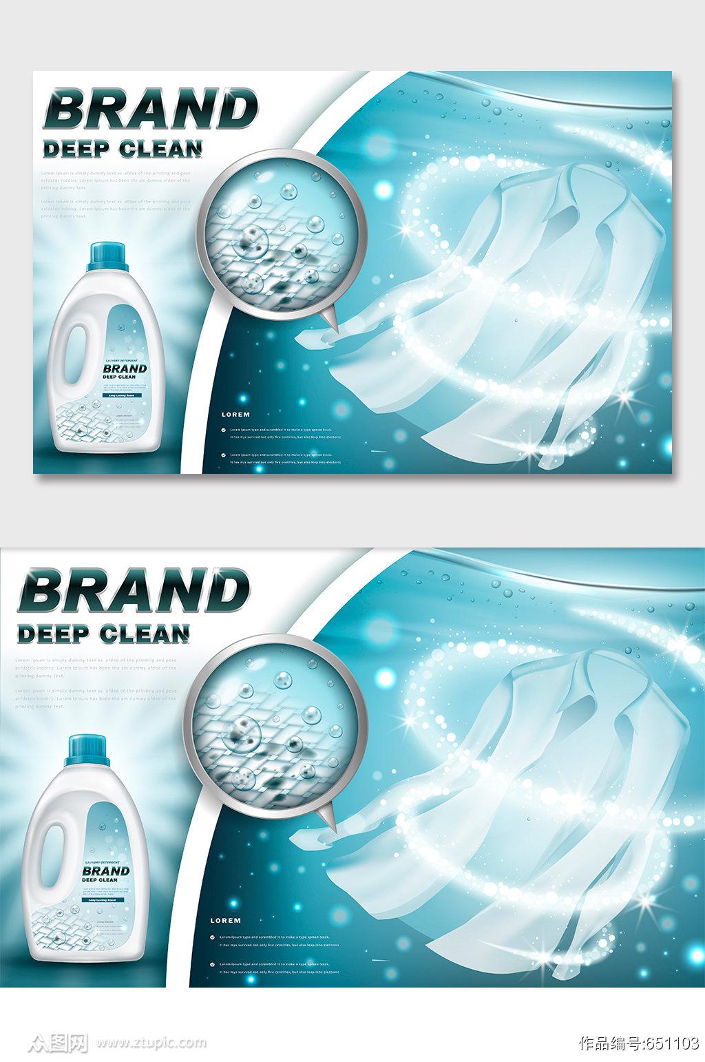 洗衣液去污渍海报素材