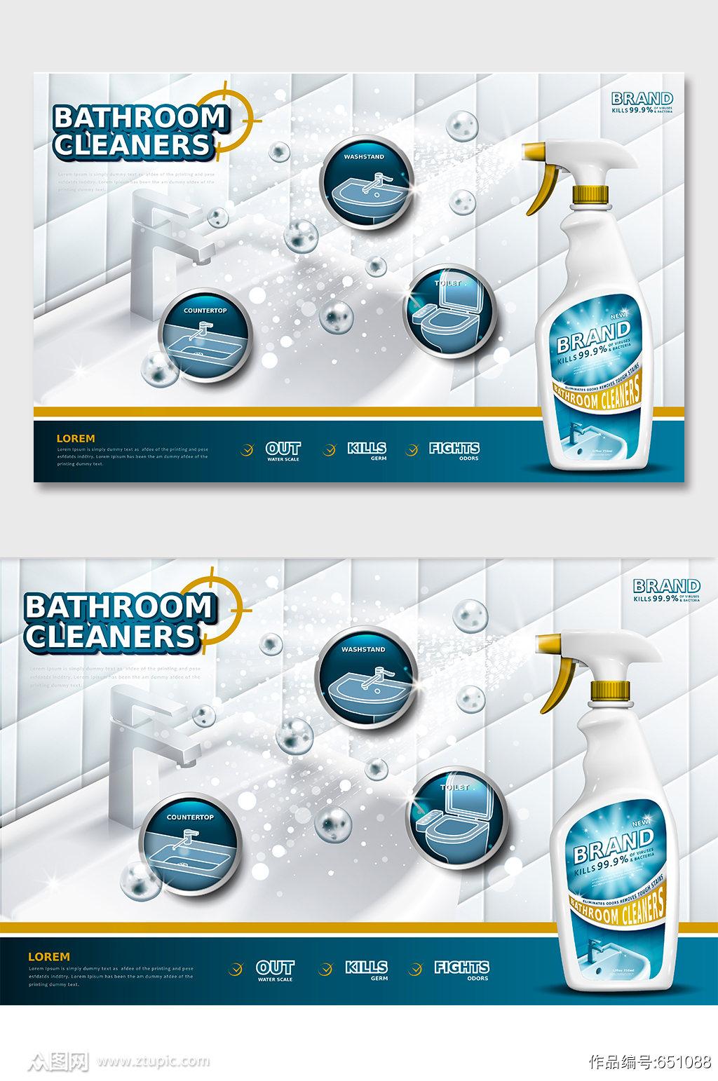 浴室清洁剂广告海报素材