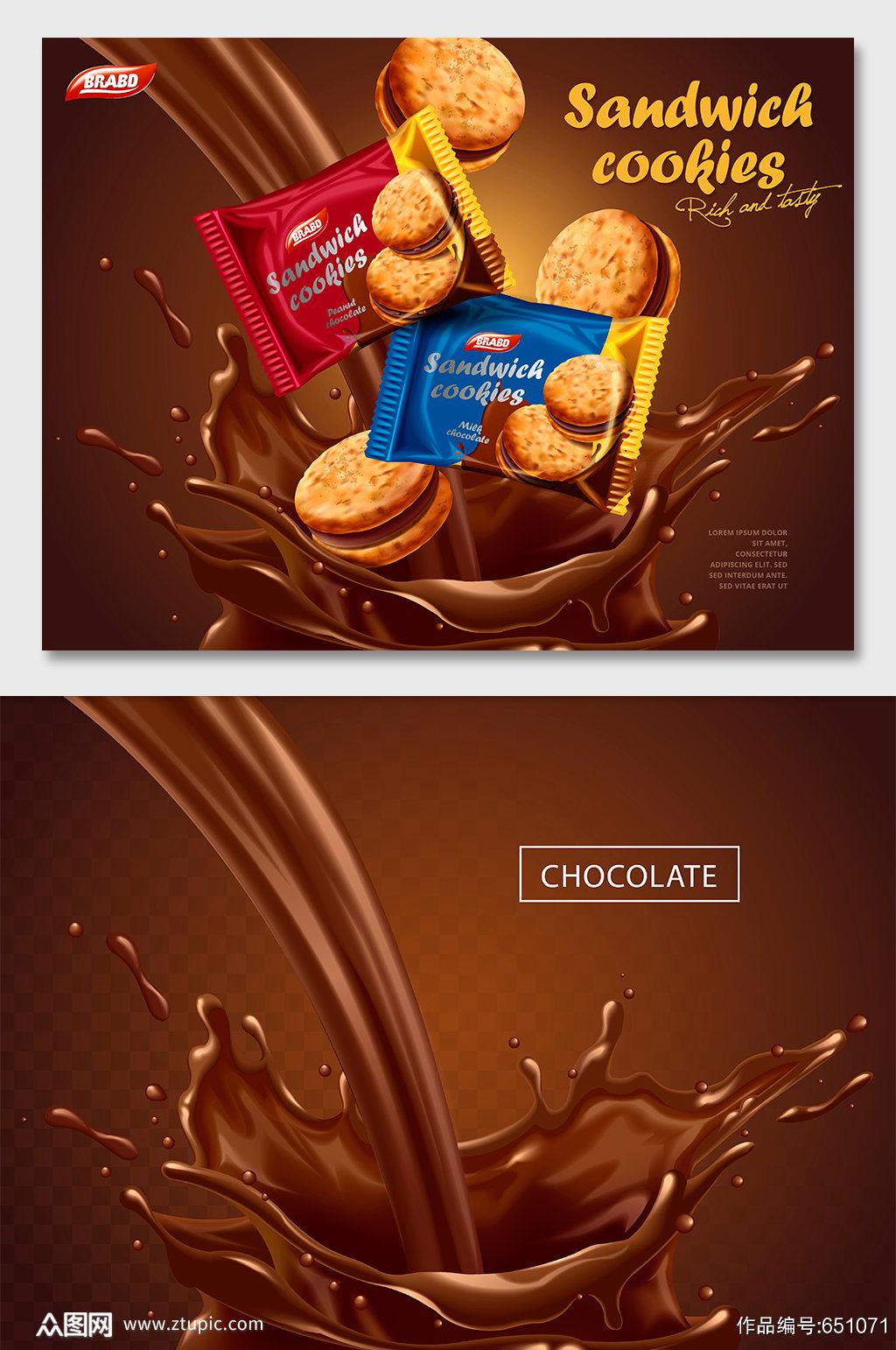 巧克力威化饼干海报素材