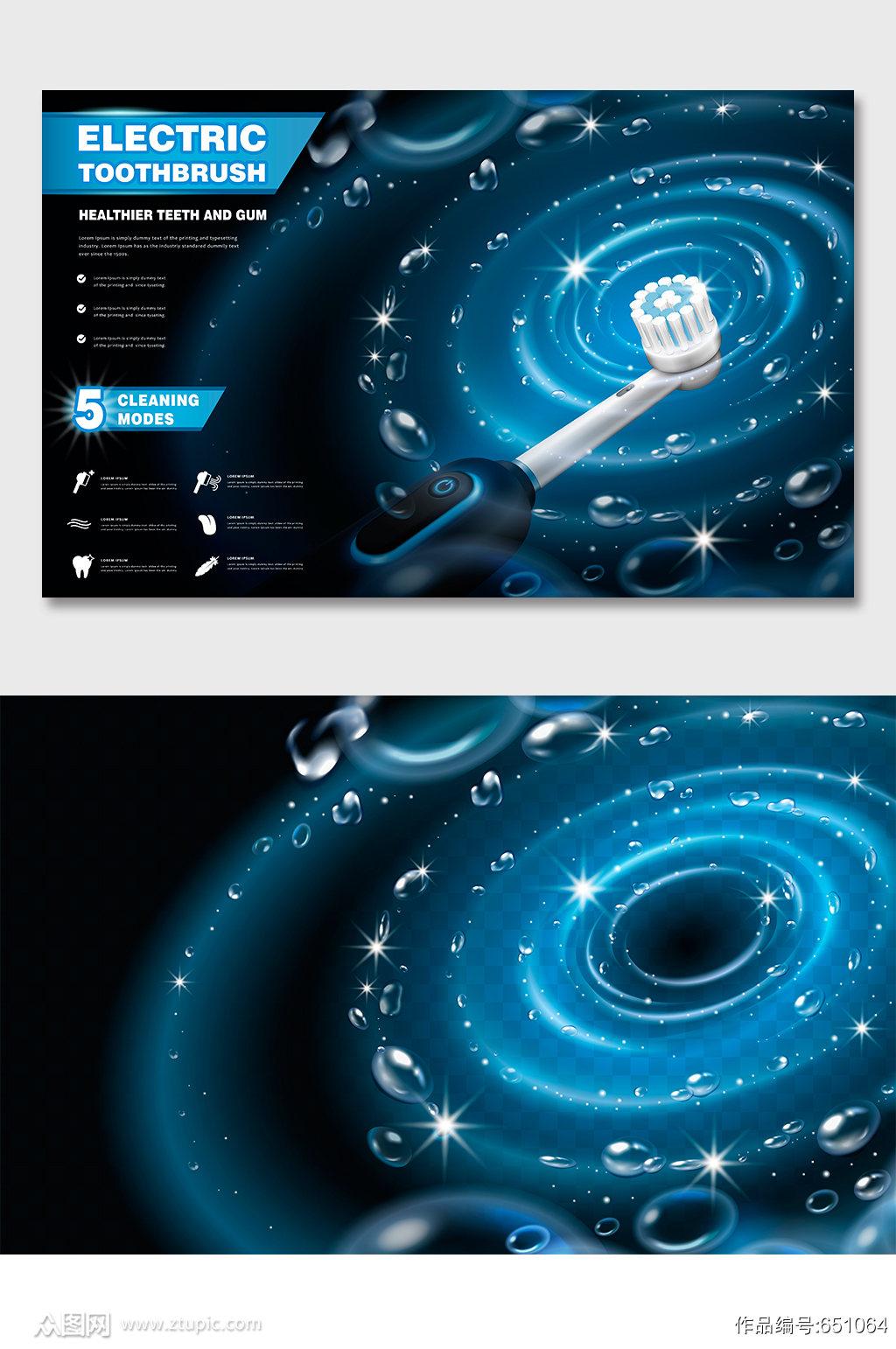 电动牙刷海报蓝色汽泡背景素材
