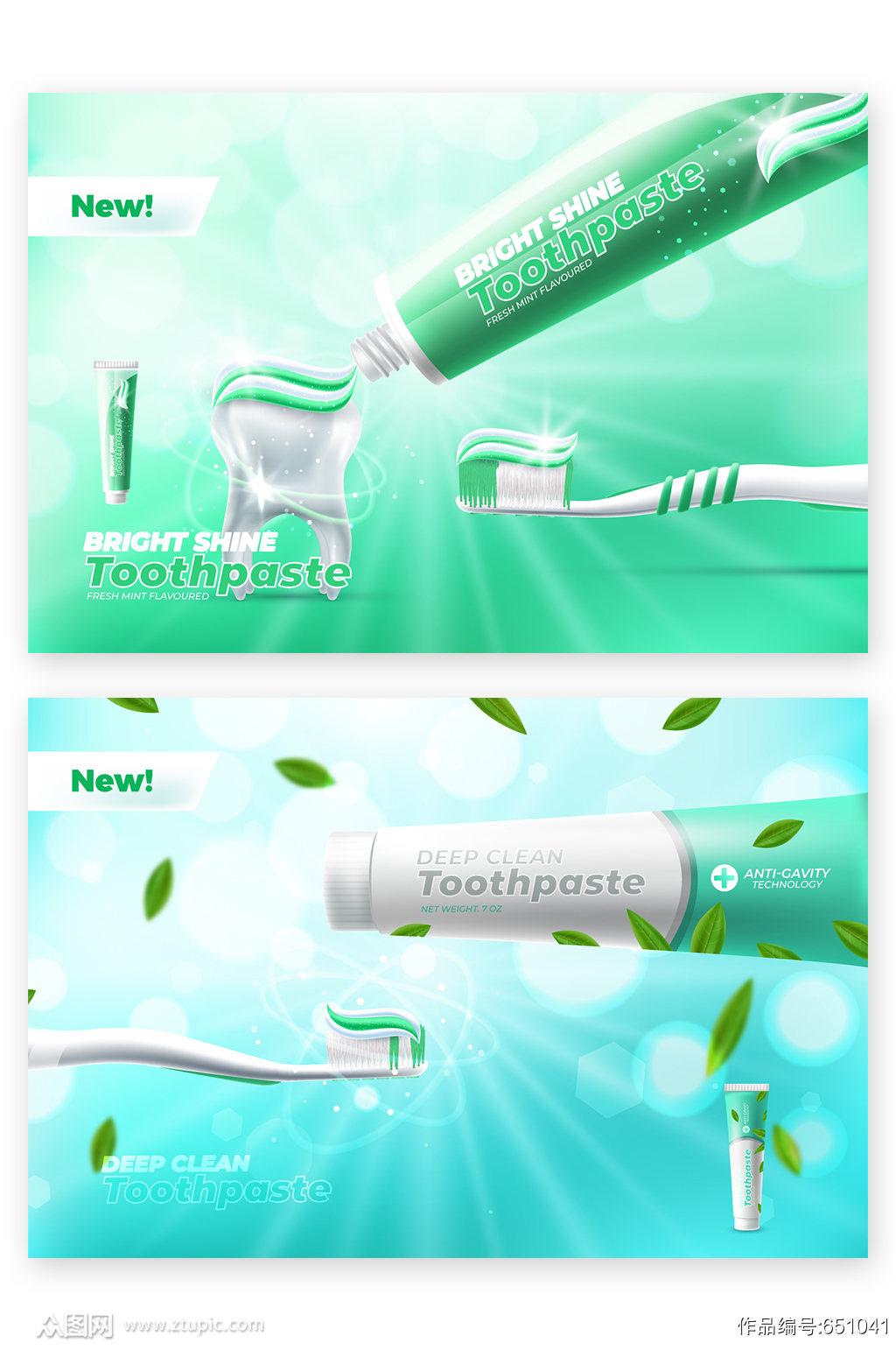 亮白牙齿牙膏海报banner素材