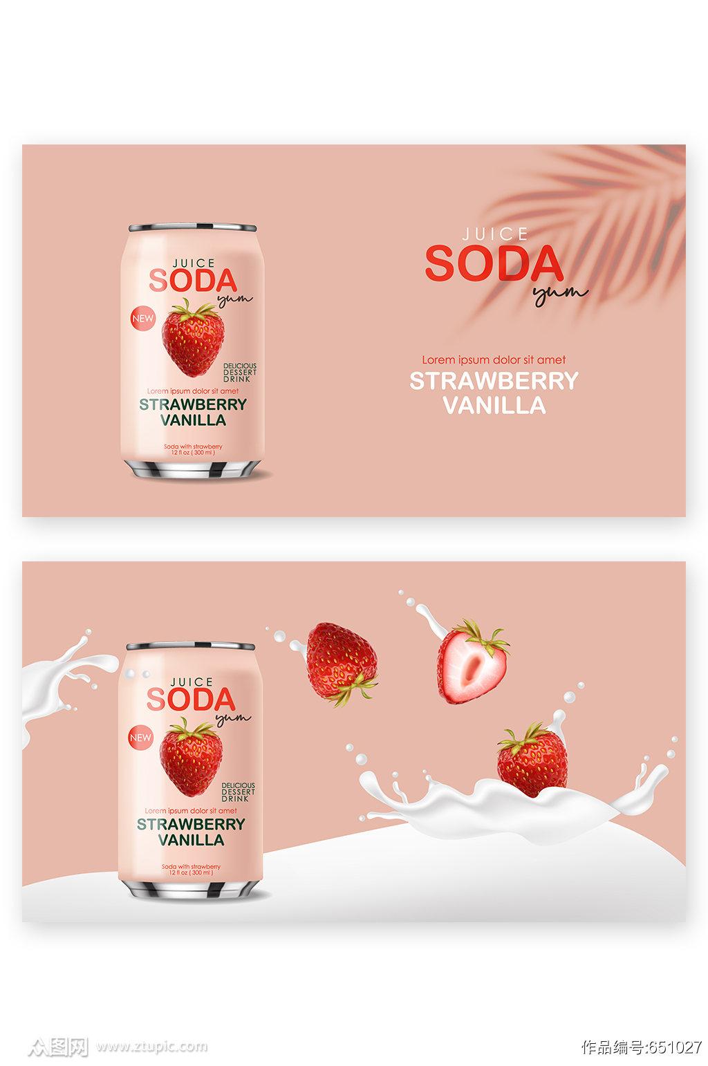 草莓牛奶易拉罐饮品海报素材