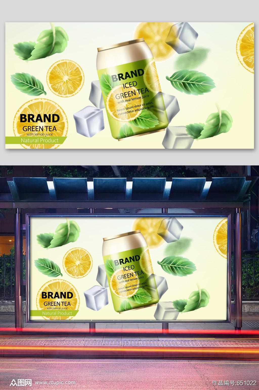 冰绿茶易拉罐海报展板素材