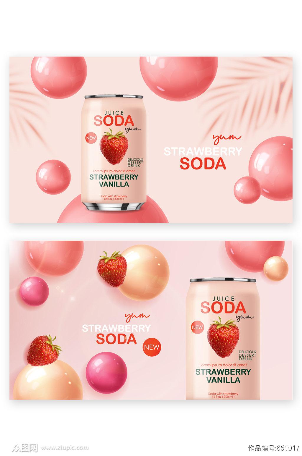草莓饮品易拉罐海报广告素材