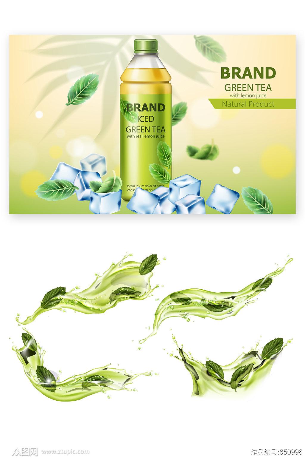 绿茶饮品海报矢量元素素材