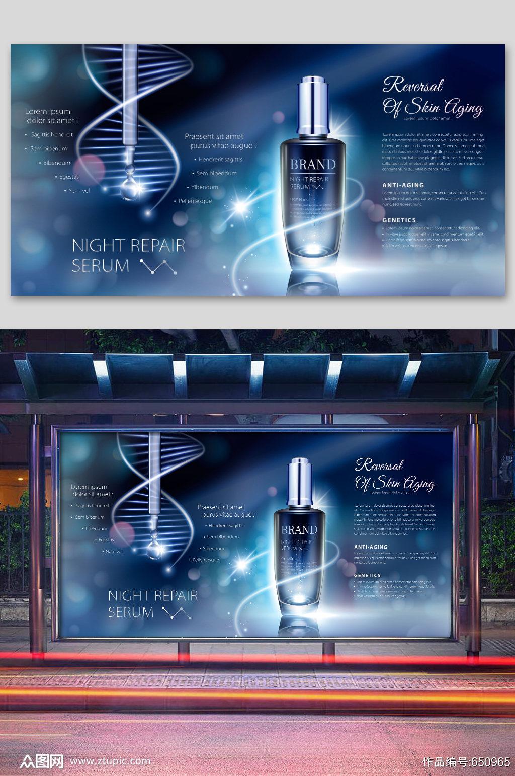 夜晚修复护肤化妆品海报展板素材