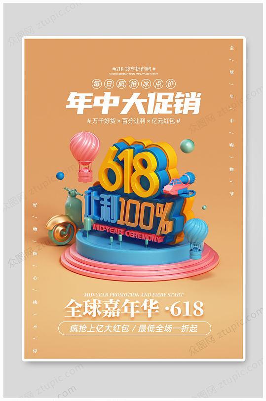 618促销大气宣传海报-众图网