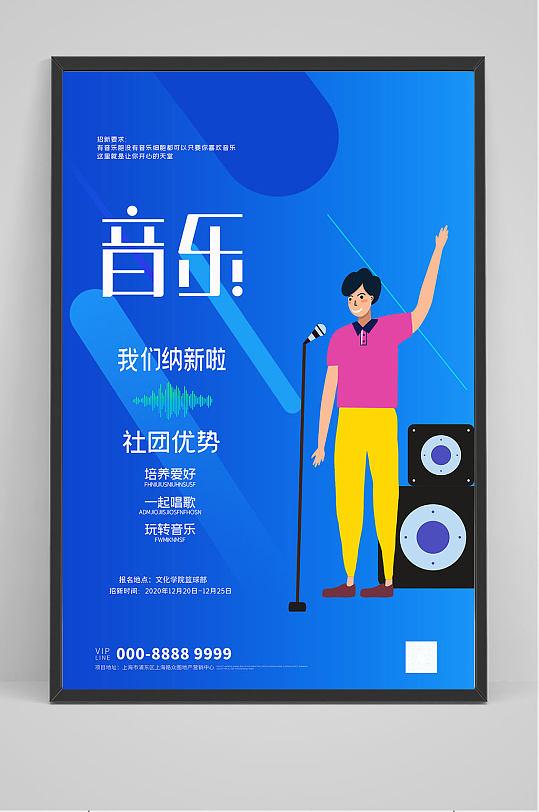 蓝色音乐培训海报设计-众图网
