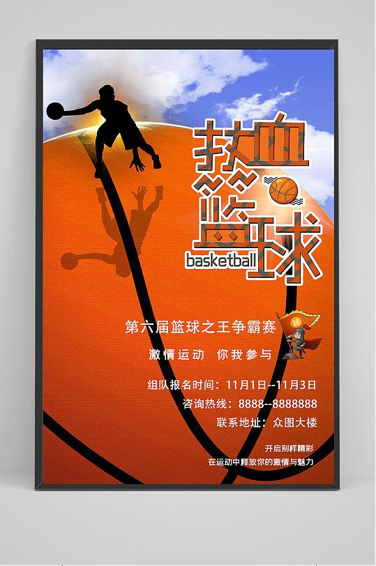 热血篮球海报设计-众图网
