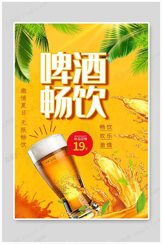 夏季啤酒畅饮海报设计-众图网