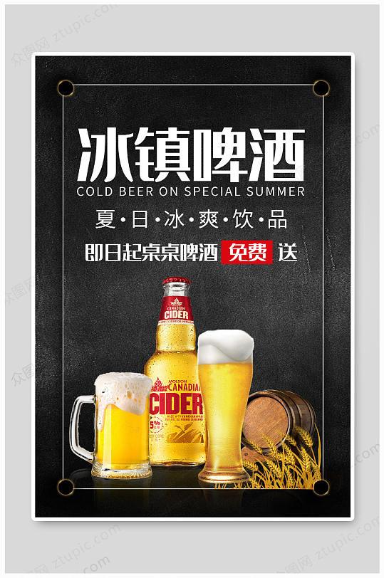 高端黑色冰镇啤酒海报-众图网