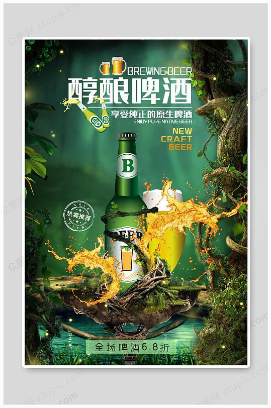 绿色植物醇酿啤酒海报-众图网