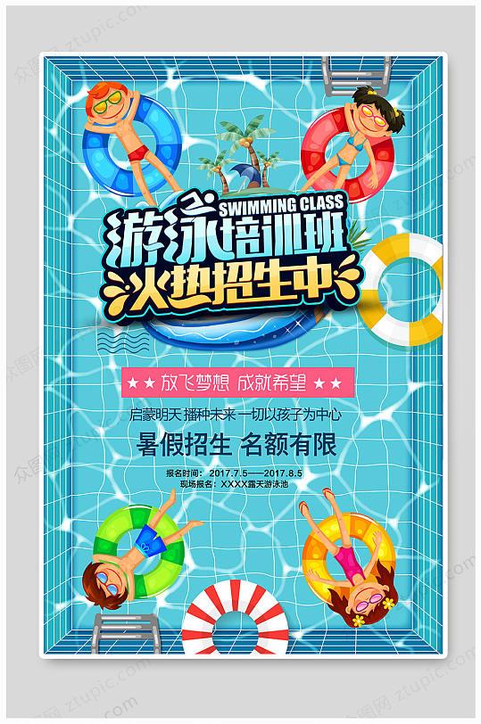 卡通游泳培训海报-众图网