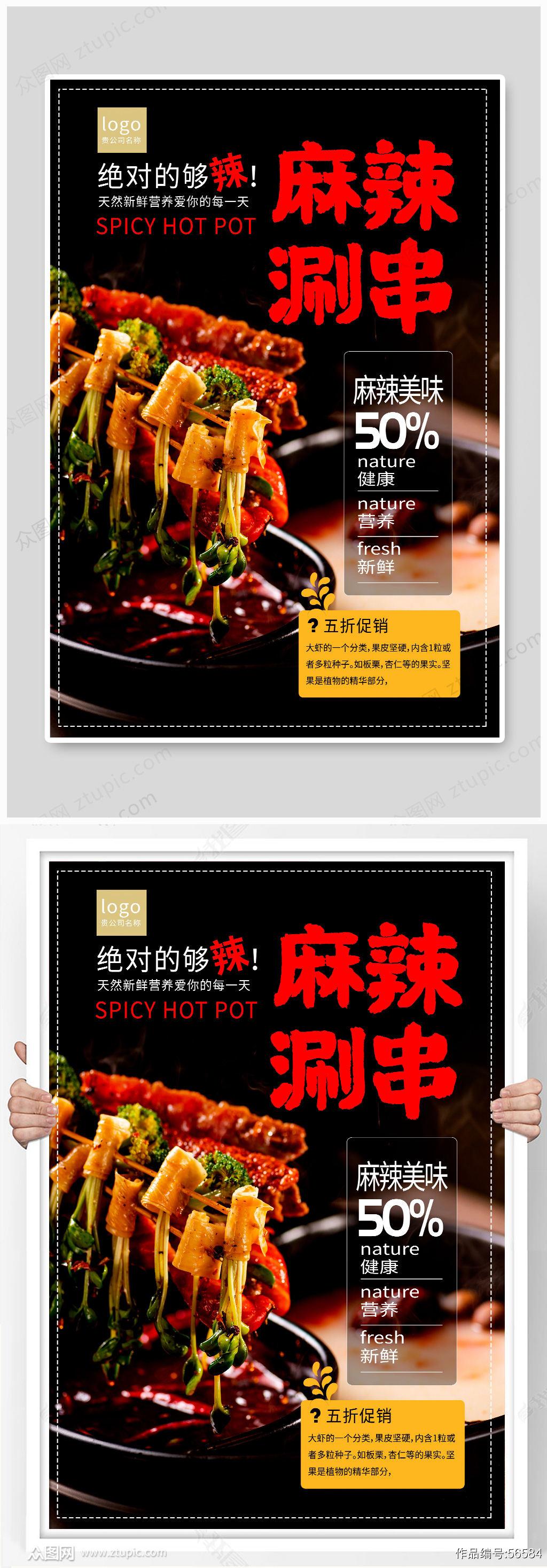 黑色中国风麻辣涮串素材
