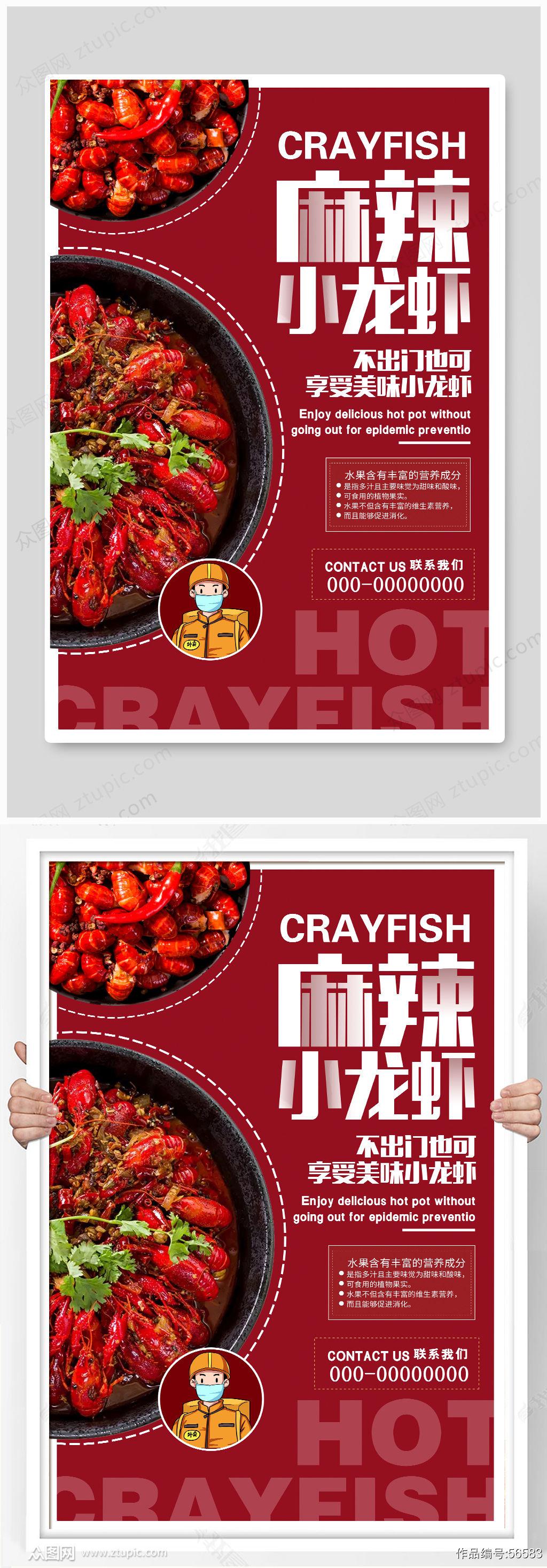 红色美食麻辣小龙虾素材