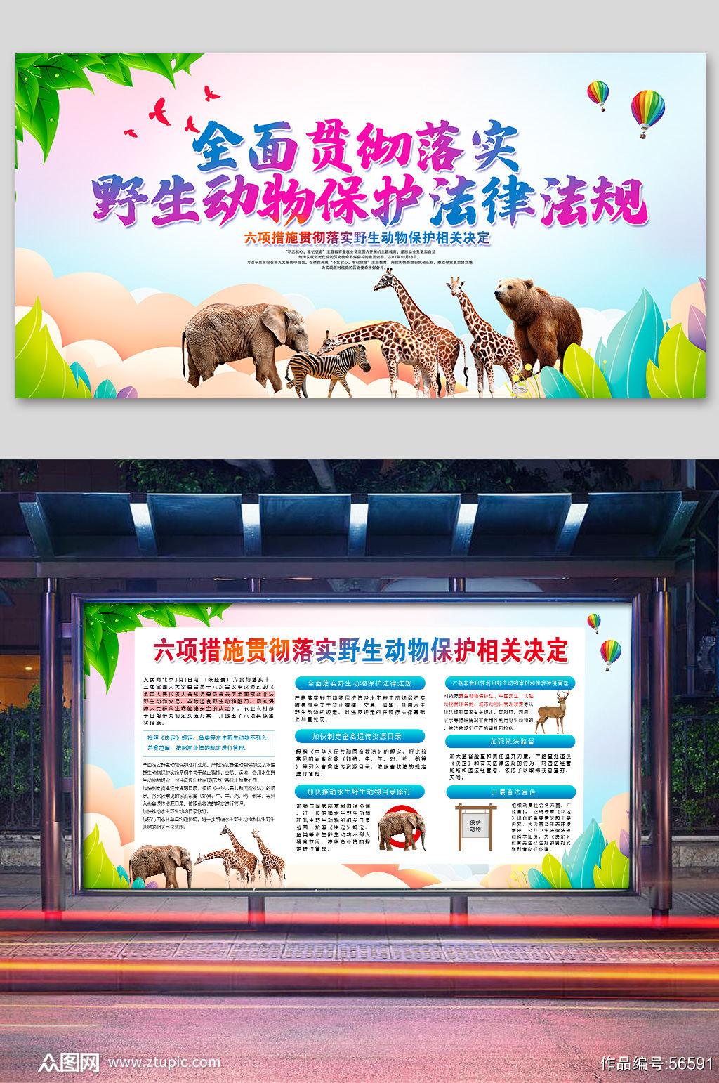野生动物保护法律法规素材