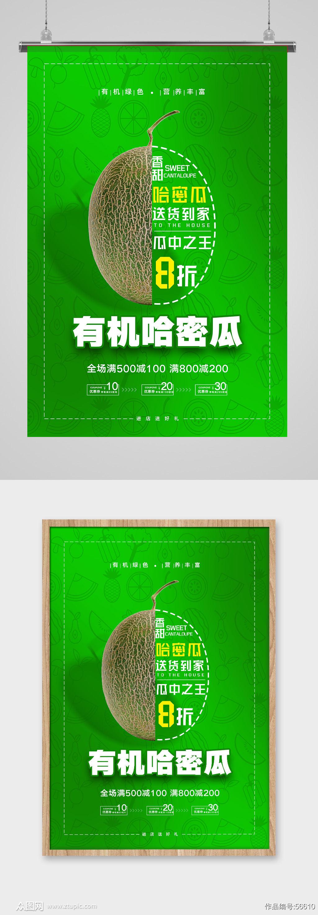 绿色有机哈密瓜海报素材
