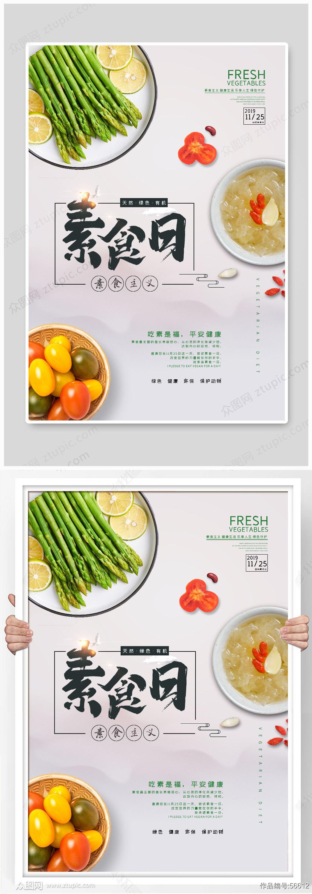 小亲新素食日海报设计素材